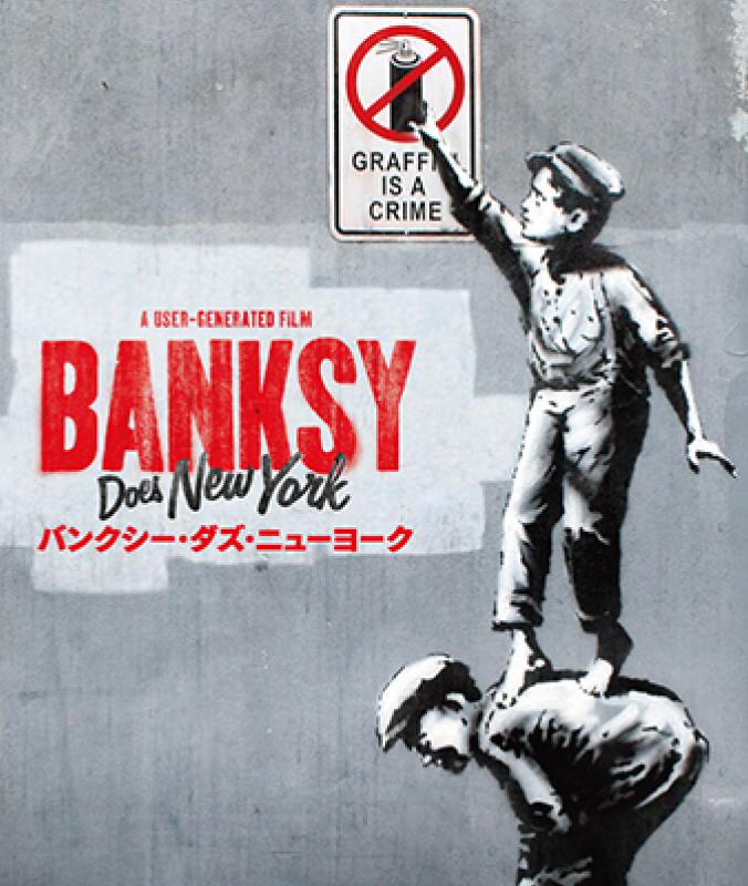 12/14(水)【ON PAPERオープン記念】「バンクシー・ダズ・ニューヨーク」上映会&プチパーティー