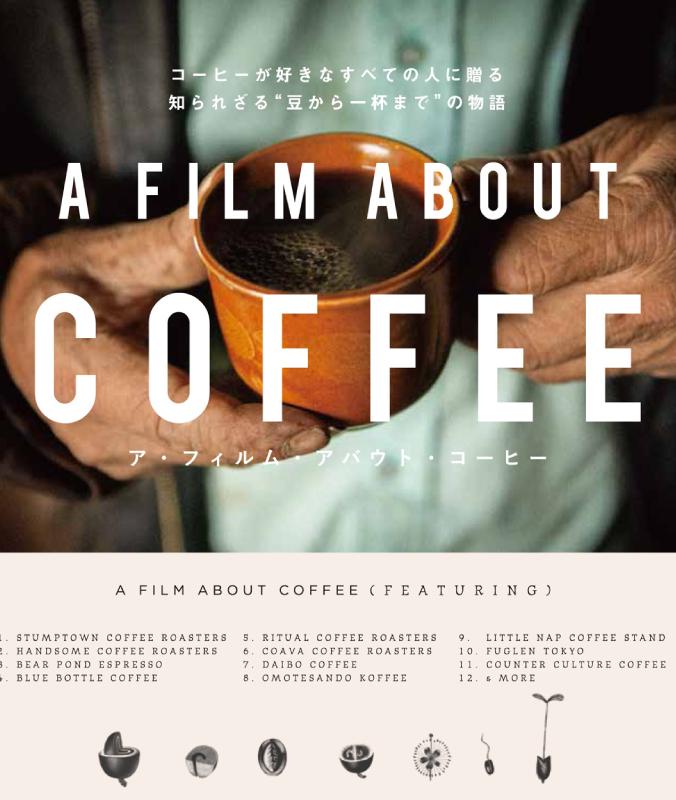 12/12(水)「コーヒー」を知る&味わう『A FILM ABOUT COFFEE』上映会   【スペシャルティコーヒー焙煎士による映画解説・ワークショップ付】