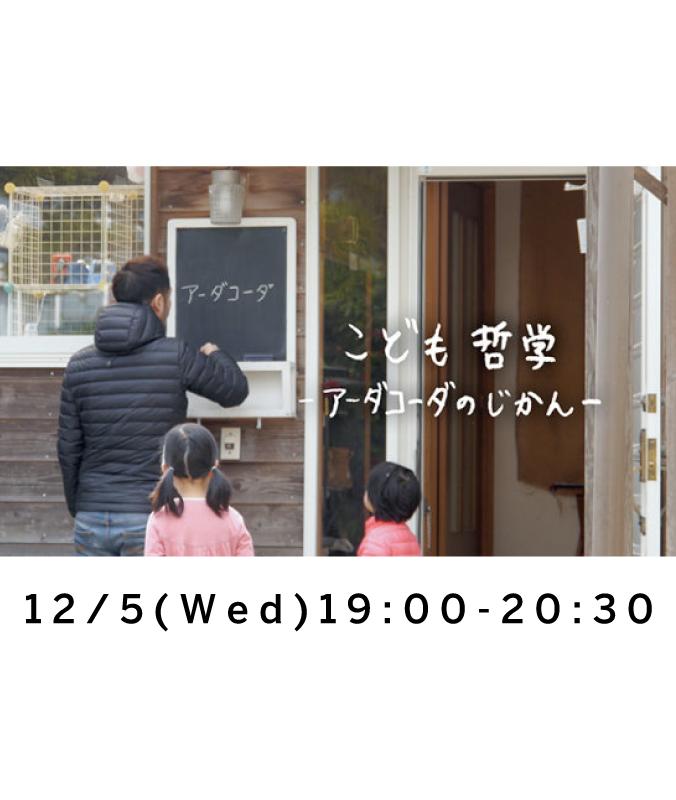 12/5(水)「こども哲学 -アーダコーダのじかん-」上映会