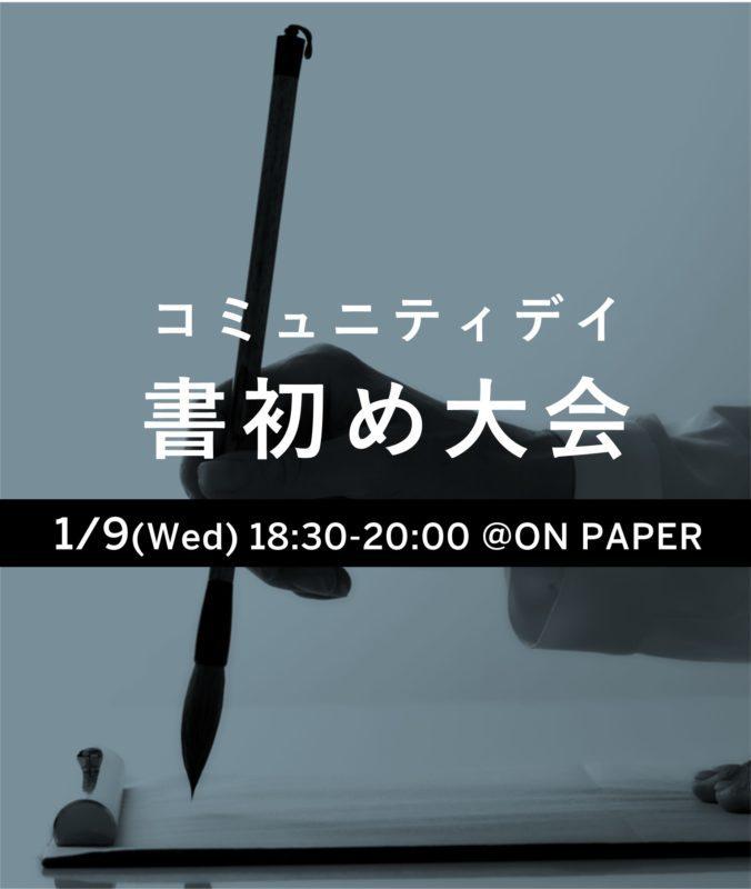 1/9(水)書初め大会