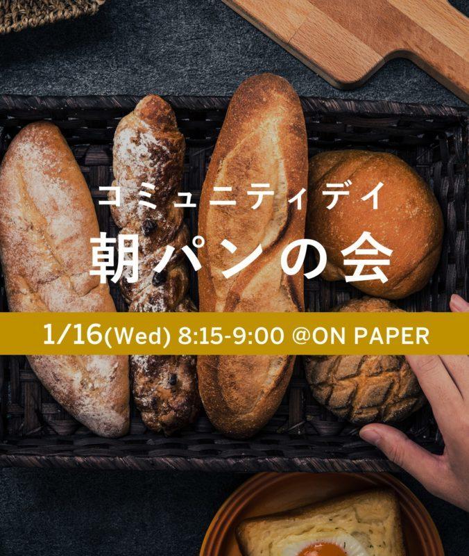 1/16(水)朝パンの会