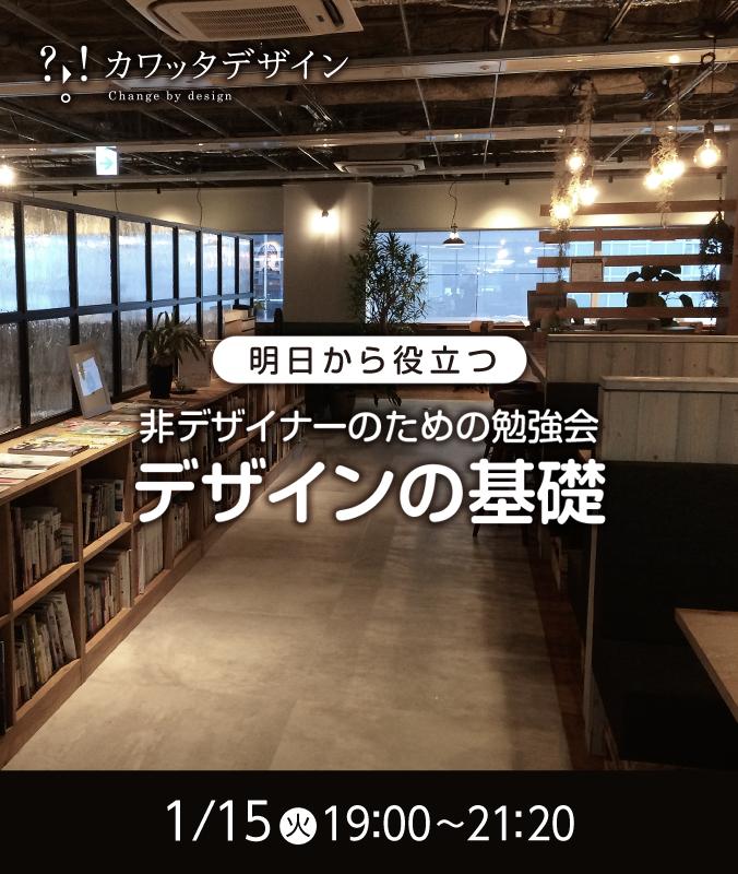 1/15(火)明日から役立つ「デザインの基礎」講座 非デザイナーのための勉強会