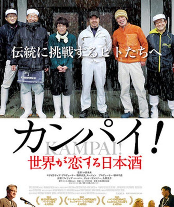 1/25(金)『カンパイ! 世界が恋する日本酒』上映&冬限定日本酒を楽しむ会