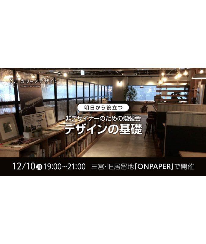 12/10(月)明日から役立つ「デザインの基礎」講座 非デザイナーのための勉強会