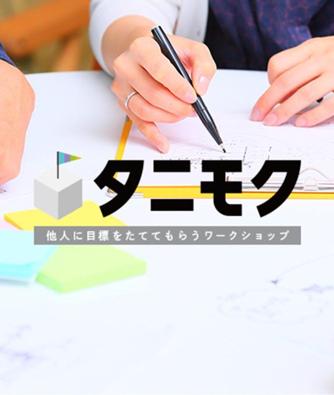 """12/28(金)【年末企画】""""タニモク""""&プチ忘年会"""