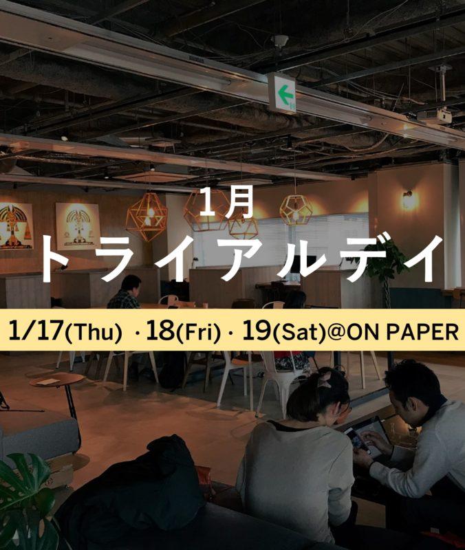 1/17(木)・18(金)・19(土) 1月トライアルデイ(体験会)