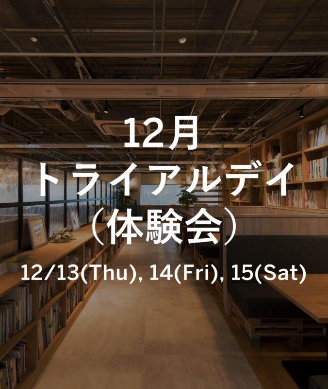 12/13(木)・14(金)・15(土) 12月トライアルデイ(体験会)