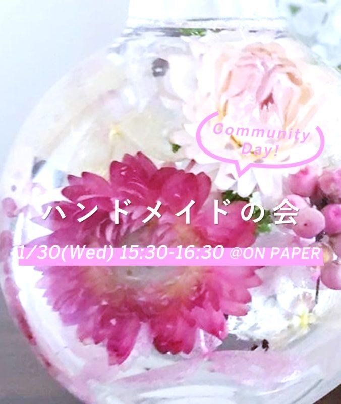 1/30(水)【おしゃれなハーバリウム作り】ハンドメイドの会
