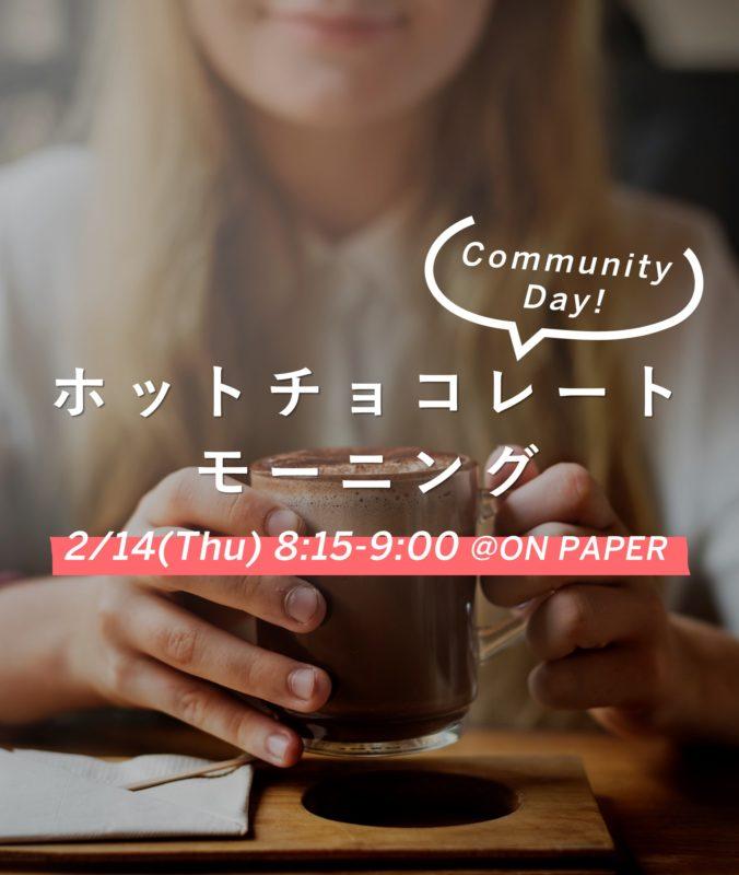 2/14(木)【バレンタインに朝活♪】ホットチョコレート・モーニング