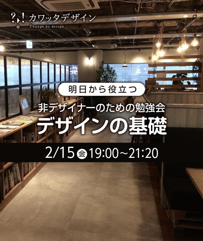 2/15(金)明日から役立つ「デザインの基礎」講座 非デザイナーのための勉強会