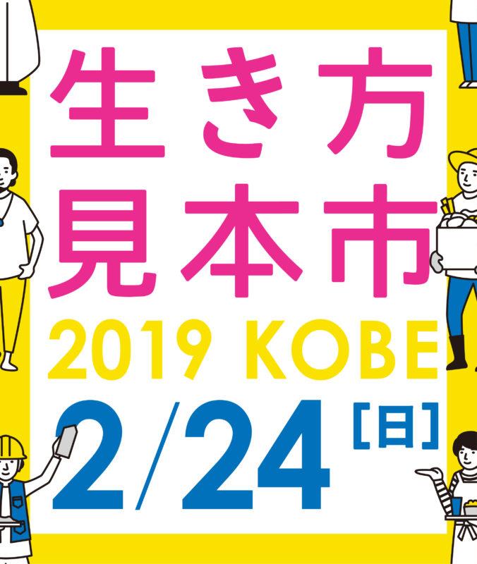 2/24(日)生き方見本市2019KOBE
