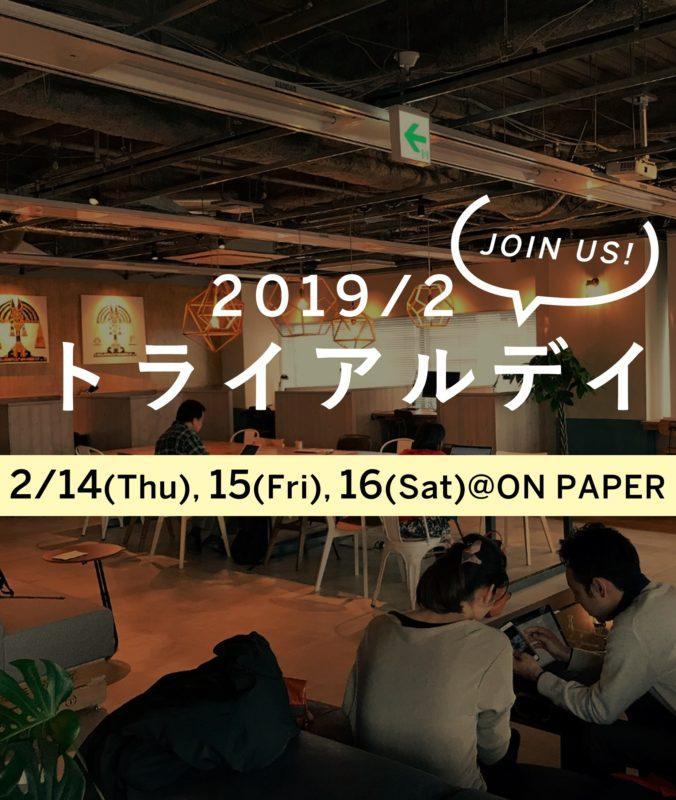 2/14(木)・15(金)・16(土) 2月トライアルデイ(体験会)