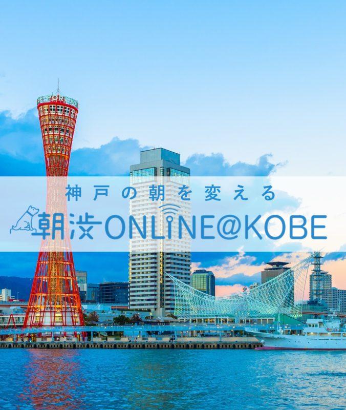 「朝渋ONLINE@KOBE」開始のお知らせ