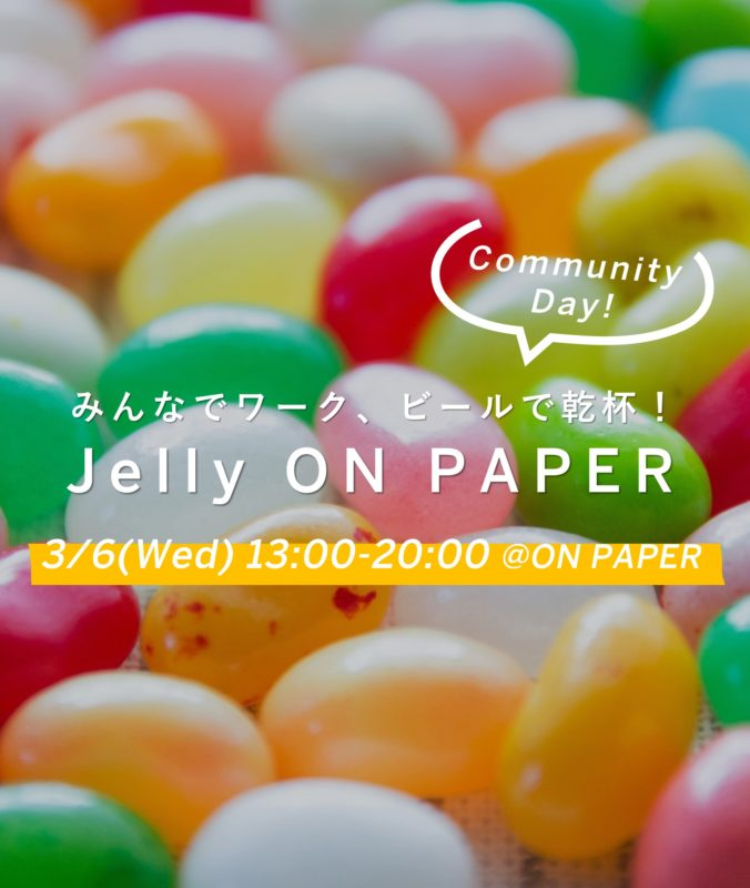 3/6(水)【Work&Beerしない?】Jelly ON PAPER