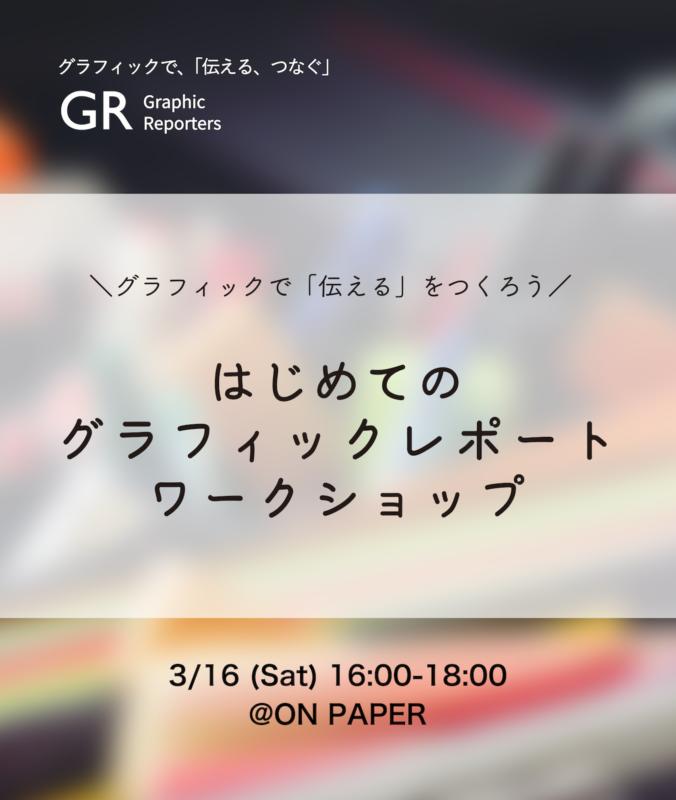 3/16(土)【グラフィックで「伝わる」を作ろう】はじめてのグラフィックレポートワークショップ