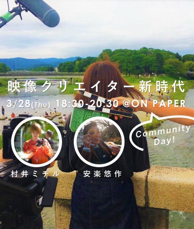 3/28(木)【作品上映・トーク&ワークショップ】映像クリエイター新時代