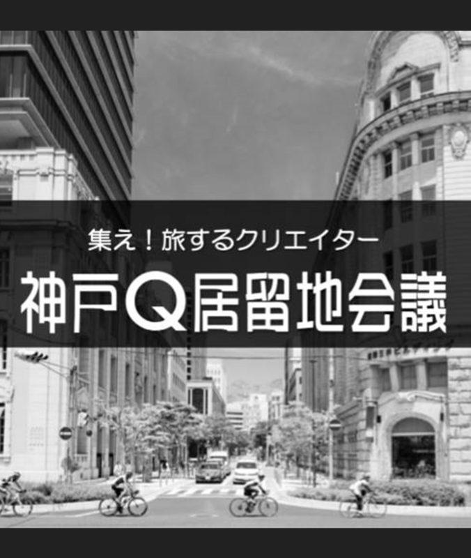 3/29(金)第1回『神戸Q居留地会議』 〜集え!旅するクリエイター〜