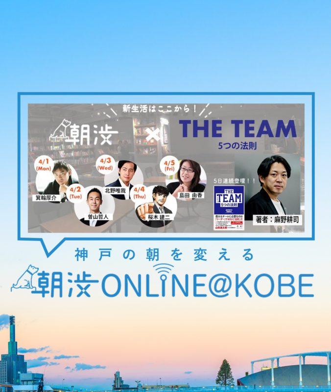 4/1(月)-4/5(金)【朝渋ONLINE@KOBE・5日連続!】「THE TEAM」×朝渋
