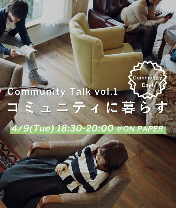 4/9(火)Community Talk vol.1~コミュニティに暮らす~