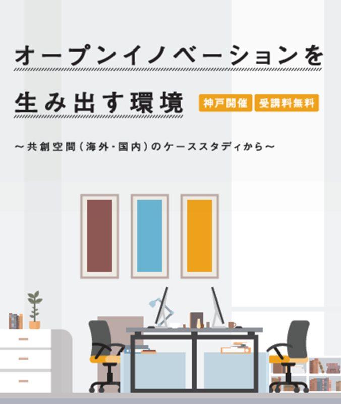 4/23(火)【WORK MILL×ON PAPER】オープンイノベーションを生み出す環境 ~共創空間(海外・国内)のケーススタディから~