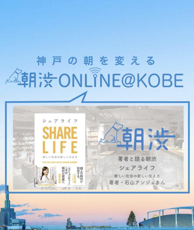 3/14(木)【朝渋ONLINE@KOBE】著者と語る朝渋『シェアライフ 新しい社会の新しい生き方』著者・石山アンジュさん