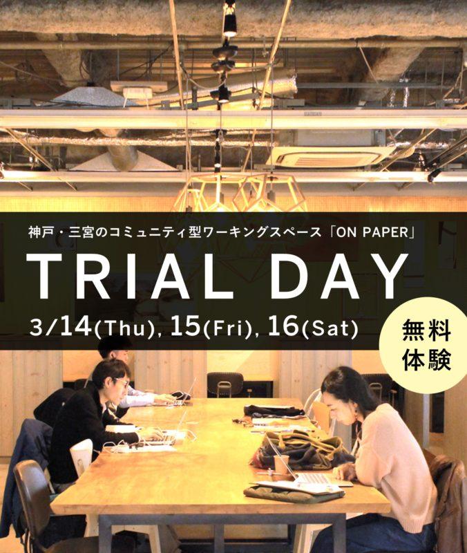 3/14(木)・15(金)・16(土) 3月トライアルデイ(無料体験)