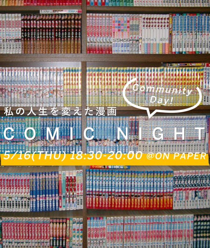 5/16(木)COMIC NIGHT~私の人生を変えた漫画~