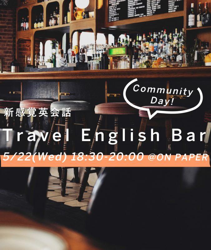 5/22(水)【新感覚英会話】Travel English Bar