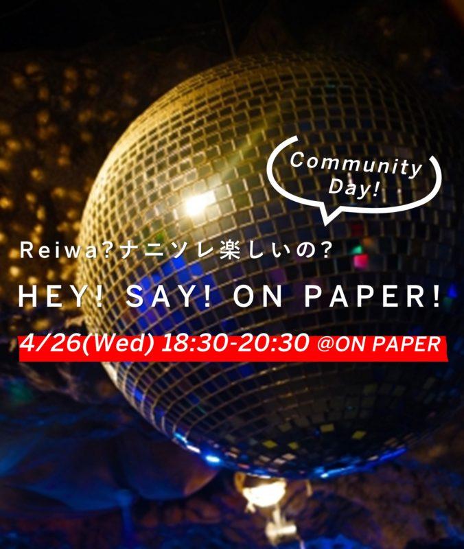 4/26(金)【Reiwa?ナニソレ楽しいの?】HEY! SAY! ON PAPER!