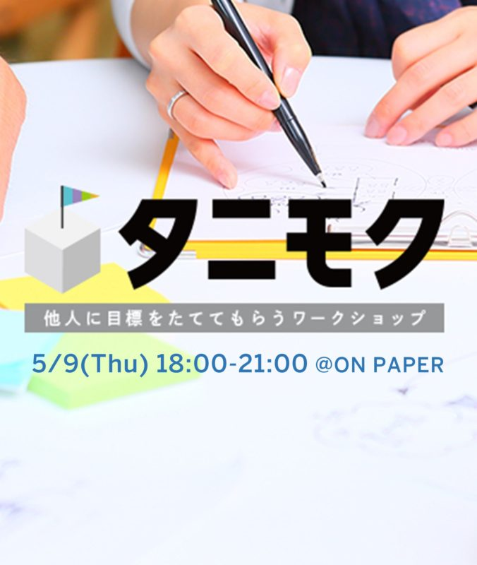 """5/9(木)【新元号企画】第2回""""タニモク"""""""