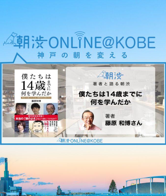 5/8(水)【朝渋ONLINE@KOBE】【著者と語る朝渋】『僕たちは14歳までに何を学んだか』著者・藤原 和博さん