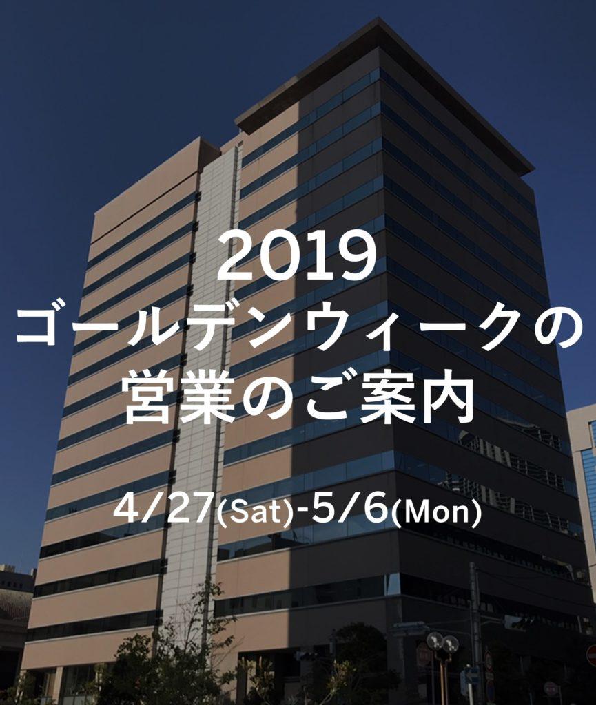 2019_GW