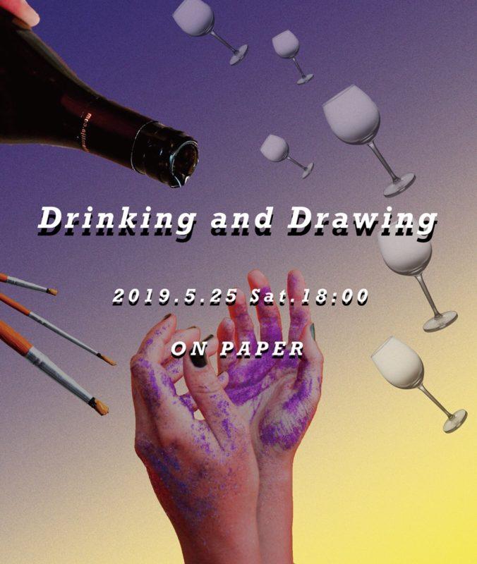 5/25(土)【絵を描くこと、諦めてない?】 D&D 〜Drinking & Drawing〜