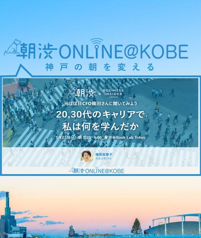 5/27(月)【朝渋ONLINE@KOBE】朝渋×BUSINESS INSIDER JAPAN『20、30代のキャリアで私は何を学んだか』