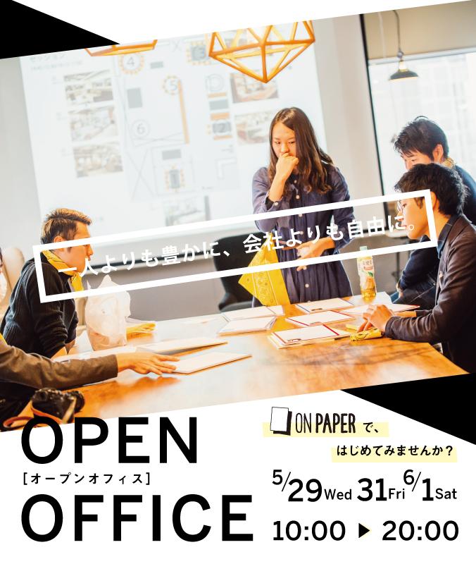 5/29(水)・31(金)・6/1(土) OPEN OFFICE(無料体験)