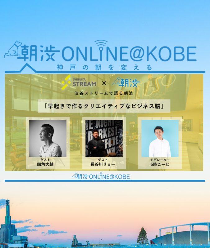 7/2(火)【朝渋ONLINE@KOBE】渋谷ストリームで語る朝渋「早起きで作るクリエイティブなビジネス脳」