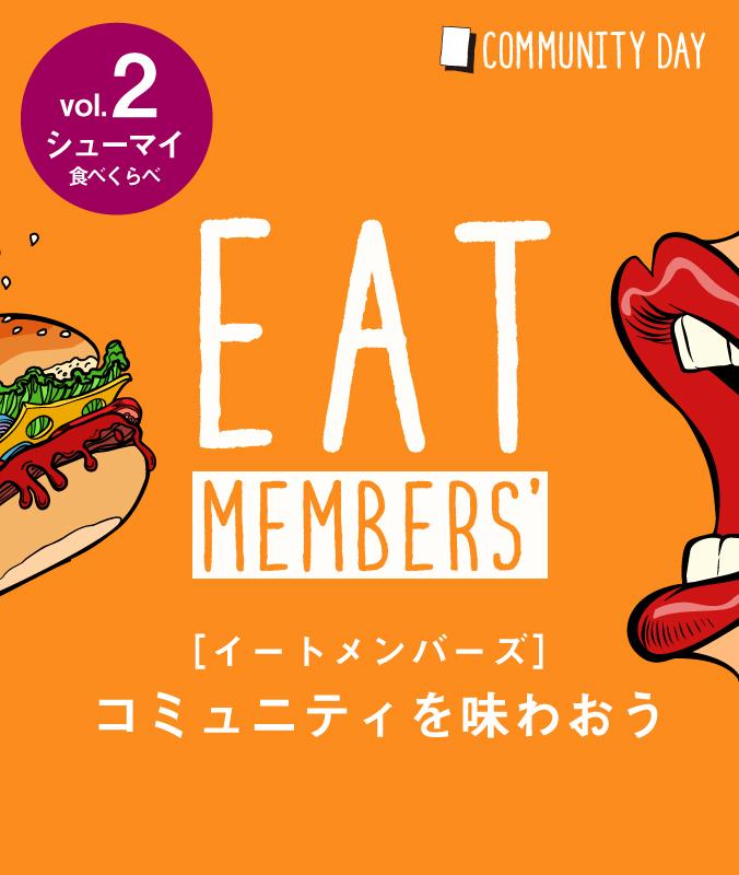 eatmembers
