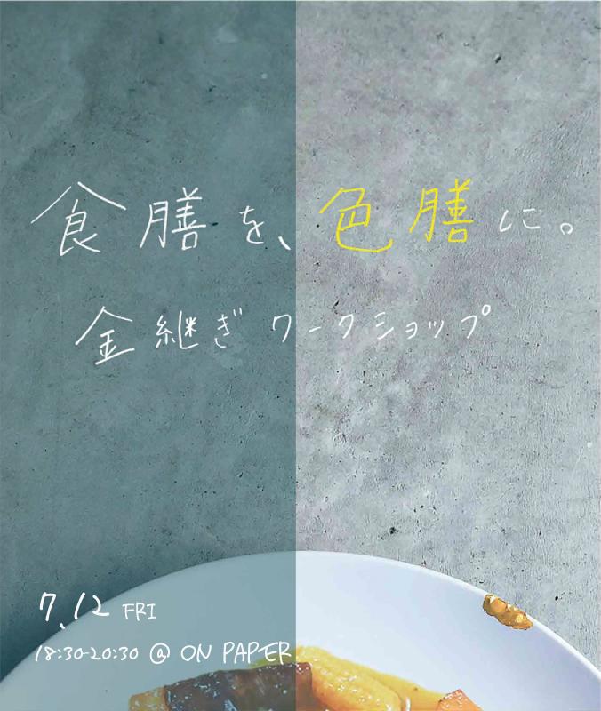 7/12(金)【食膳を、色膳に】はじめての金継ぎワークショップ