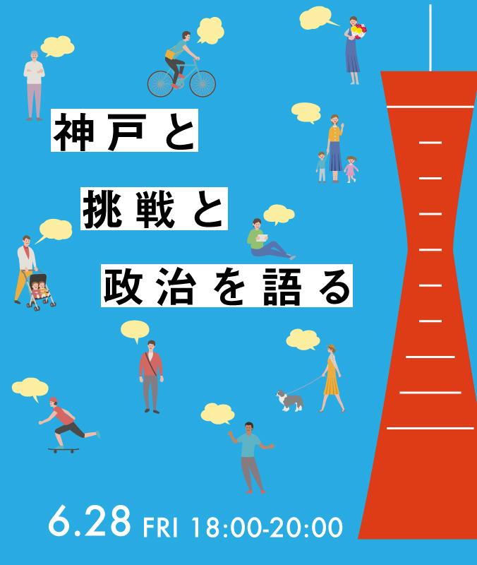 神戸と挑戦と政治を語る