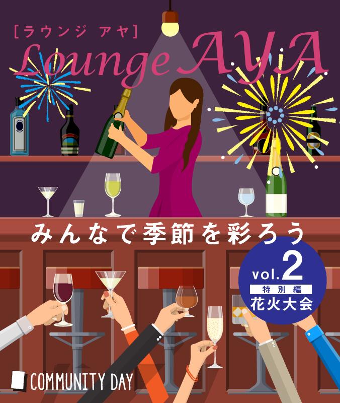 8/3(土)【みんなで季節を彩ろう】Lounge AYA~特別編