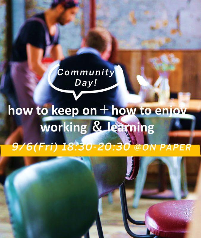 9/6(金)how to keep on+how to enjoy working & learning