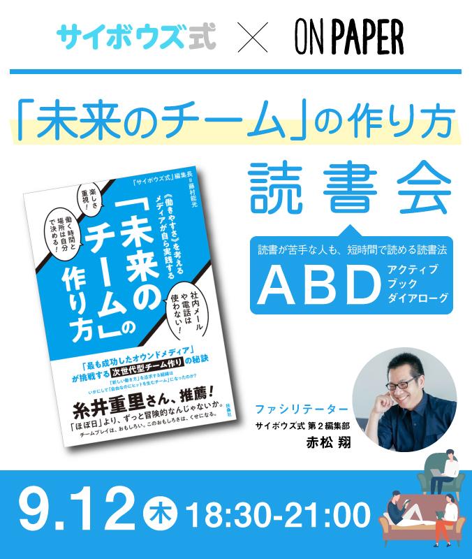 9/12(木)【サイボウズ式×ON PAPER】「未来のチーム」の作り方 ABD(Active Book Dialogue)