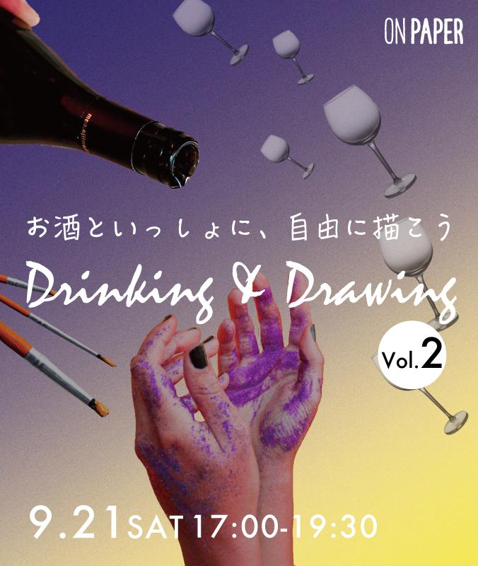 9/21(土)【お酒といっしょに、自由に描こう】 D&D 〜Drinking & Drawing〜