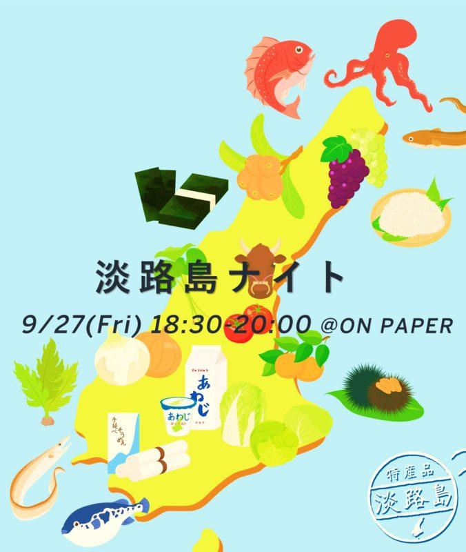9/27(金)【みんなで淡路を体感しよう】淡路島ナイト