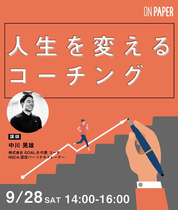 9/28(土)人生を変えるコーチング