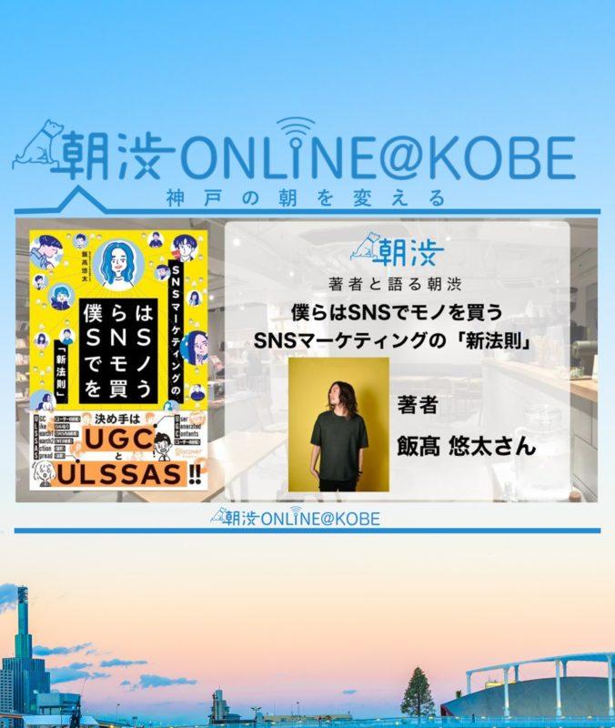 9/11(水)【朝渋ONLINE@KOBE】【著者と語る朝渋】『僕らはSNSでモノを買う』著者・飯髙悠太さん