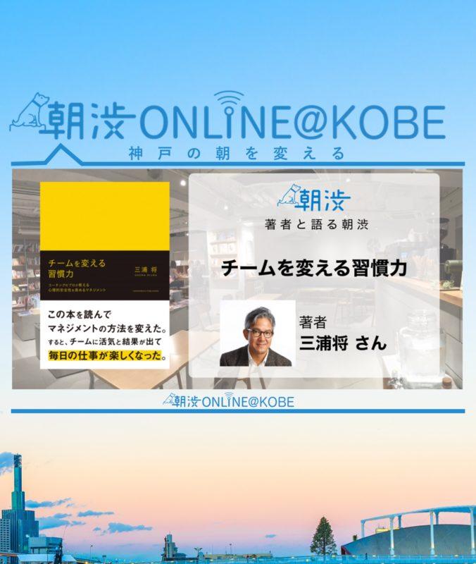 10/2(水)【朝渋ONLINE@KOBE】【著者と語る朝渋】『チームを変える習慣力』著者・三浦将さん