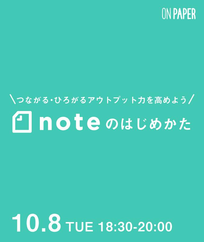 10/8(火)noteのはじめかた~つながる・ひろがるアウトプット力を高めよう~