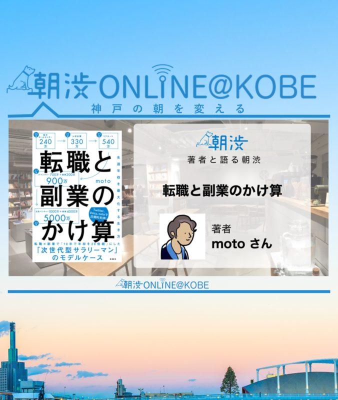 10/10(木)【朝渋ONLINE@KOBE】【著者と語る朝渋】『転職と副業のかけ算』著者・motoさん