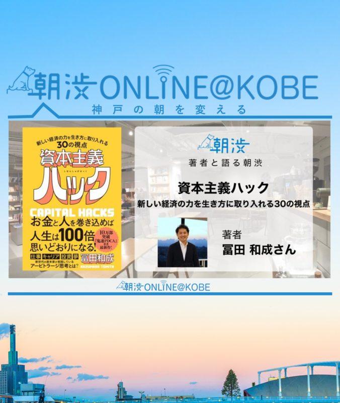 10/16(水)【朝渋ONLINE@KOBE】【著者と語る朝渋】『資本主義ハック 新しい経済の力を生き方に取り入れる30の視点』著者・冨田和成さん